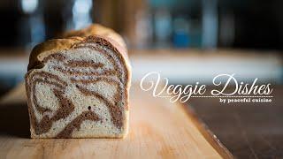 誰にでも作れる一番簡単なマーブルチョコ食パンの作り方:How to make Chocolate Marble Bread   Veggie Dishes by Peaceful Cuisine
