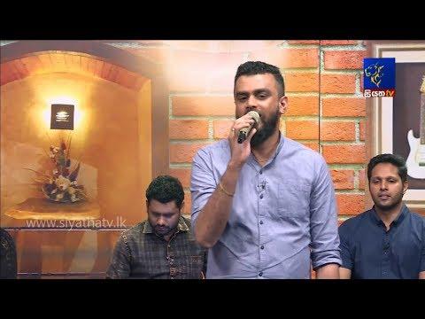 Niyare Piyanagala   Harsha Udakanda   7 NOTES   Siyatha TV   05 - 10 - 2019