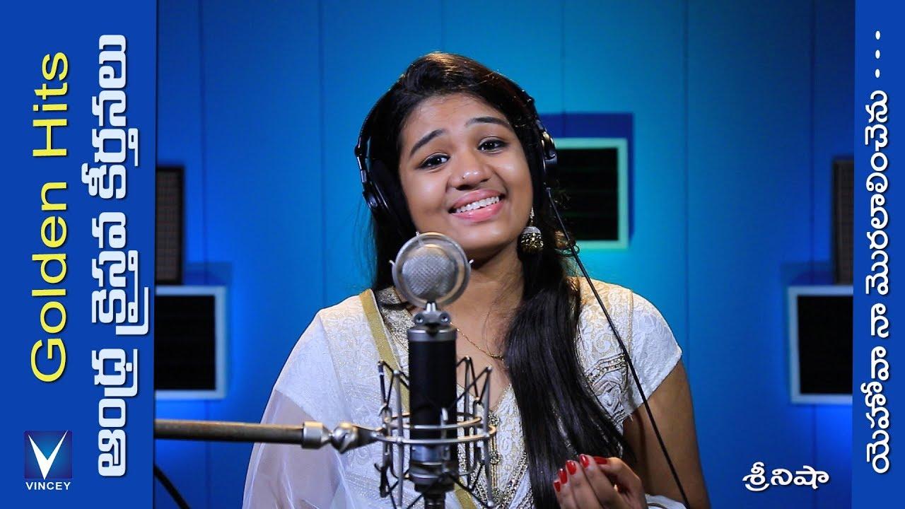 యెహోవా నా మొర లాలించెను |  Andhra Christhava Keerthanalu | Golden Hits Telugu |Yehova naamura