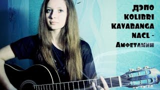 Kavabanga&ДЭПО&Kolibri&NaCl - Амфетамин (cover by Dashka)