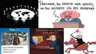 О Ротшильдах Путине мировых кланах и последней битве зла со злом...