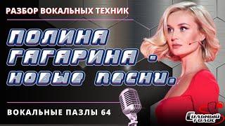 Полина Гагарина - новые песни. Вокальные Пазлы 64