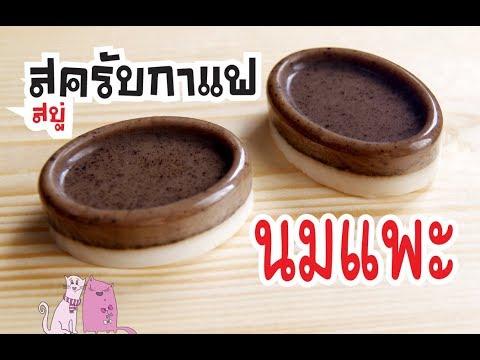 สบู่สครับกาแฟ นมแพะ สูตรผลัดเซลล์ผิว บำรุงผิว  - How to Thai Herbal Handmade Soap. #18