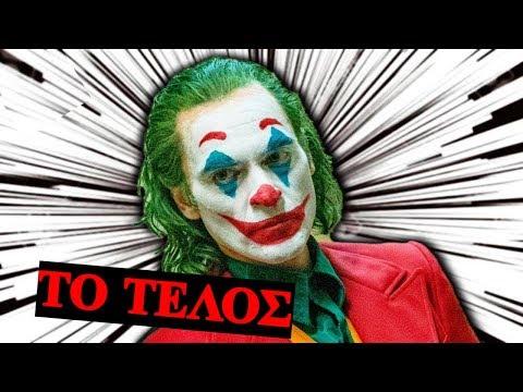 Joker Movie 2019 Greek || Αυτό Που Δεν Κατάλαβες