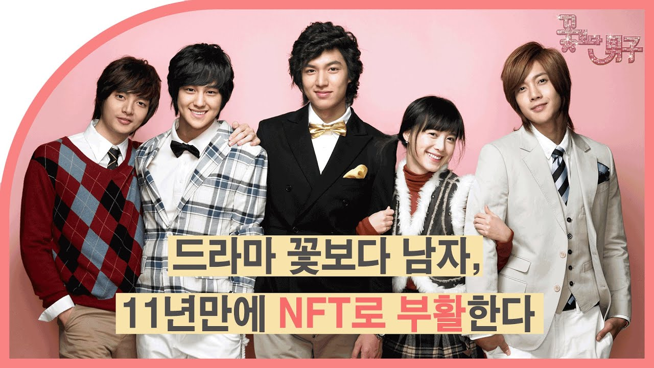 [Boys Over Flowers] returned to the NFT
