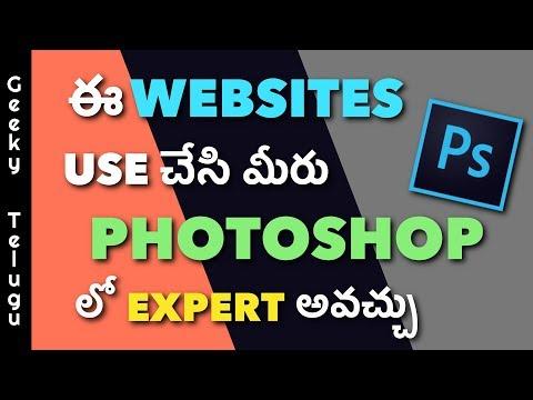 3 Best websites to learn photoshop easily | Telugu | Geeky Telugu