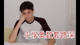 英国人挑战中国小学奥数题 套路太深了!【陈瀚Siri】