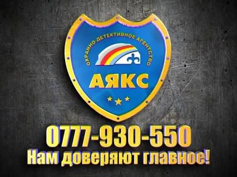 Охранно-Детективное агентство АЯКС г. Бишкек