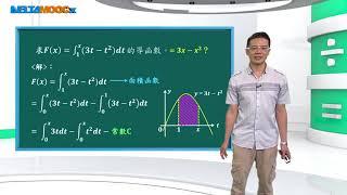 高中 數學 李宜展 積分 微積分第一基本定理 1080