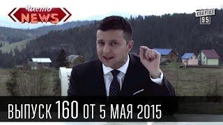 Новости Чисто News, выпуск 160, 5 мая 2015 Буковель Карпаты DZIDZIO новости Украины юмор.