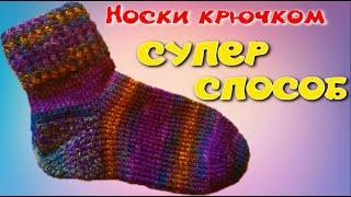 МК носки крючком/самый легкий способ/МК #вяжем_крючком#вязание#вязание_для_начинающих#уроки_вязания#