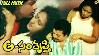 Repeat youtube video Asamtrupthi (అసంతృప్తి) Telugu Full Movie 1992 | Sashi Kumar, Radha Devi | Latest Telugu Movies
