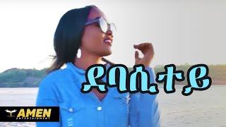 Romodan Debesay (Rominzo) - Debasitey - New Eritrean Music 2020 (Official Video)