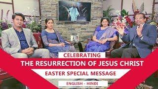 खुशी का उत्सव यीशु मसीह का पुनरुत्थान | ईस्टर रविवार विशेष संदेश | Dr. Paul Dhinakaran Family