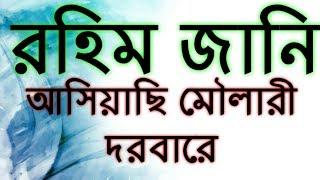 Download lagu রহিম জানি আসিয়াছি মৌলারী দরবারে
