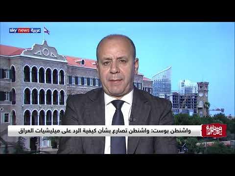 واشنطن بوست : واشنطن تصارع بشأن كيفية الرد على ميليشيات العراق  - نشر قبل 4 ساعة
