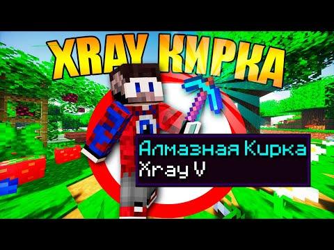 😱Как Зачаровать Кирку на XRAY в Майнкрафт?