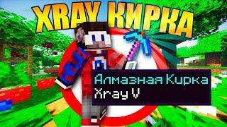 Download 😱Как Зачаровать Кирку на XRAY в Майнкрафт? Mp3 and Videos
