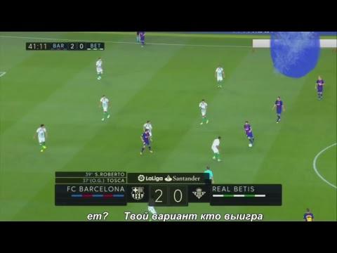 Бетис - Депортиво: смотреть онлайн-видеотрансляцию матча