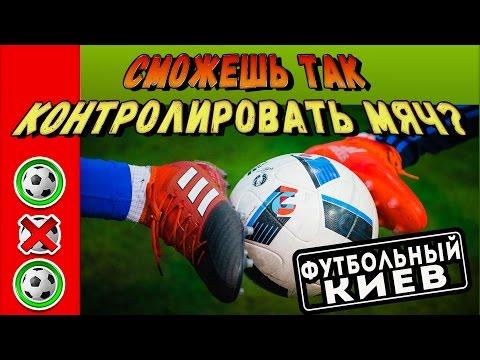 Трюки с мячом футбольным обучение видео