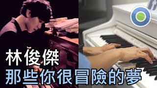 Jj Lin Those Were The Days