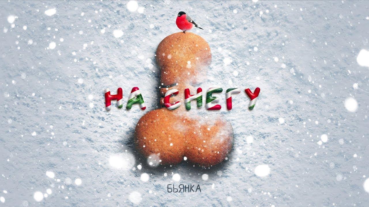 Бьянка — На снегу (Новогодняя, 2020)