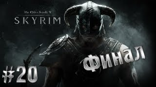 The Elder Scrolls V - Skyrim часть 20 (Финал!)