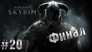 The Elder Scrolls V - Skyrim часть 20 (Финал!)