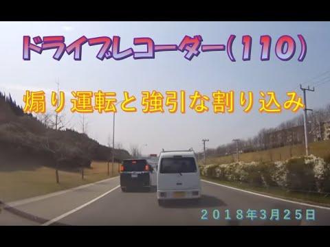 ドライブレコーダー(110)煽り運転と強引な割り込み