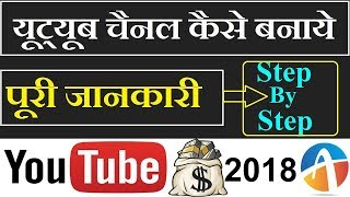 List How To Youtube Channel Create In Hindi | Tutorial Video