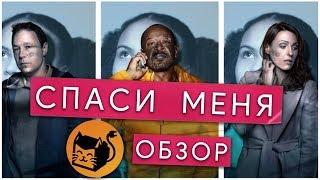 "СПАСИ МЕНЯ ""SAVE ME"" ОБЗОР СЕРИАЛА"