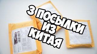 Три посылки с товарами из Китая. Распаковка