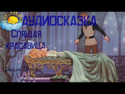 Аудиосказка, Спящая красавица, Шарль Перро