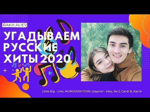 УГАДЫВАЕМ РУССКИЕ ХИТЫ 2020 - Little Big - Uno, MORGENSHTERN, Шарлот - Мяу, Би 2, Cardi B, Каста