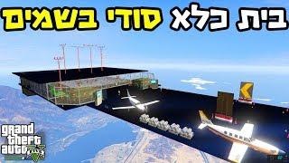 בית כלא סודי בשמים (גיטיאיי 5 מודים) - GTA 5 Mod