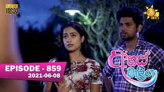 Ahas Maliga | Episode 859 | 2021-06-08 Thumbnail
