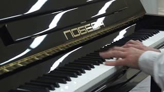 Пианино ПОБЕДА с двойной репетицией. Алексей Герасимов.