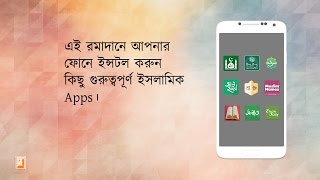 9 Islamic Apps you should try [Bangla]