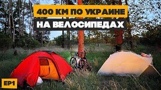 Отправились в путешествие по Украине на велосипедах! Ep1