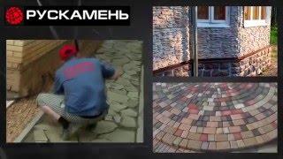 Как сделать правильный выбор? Брусчатка, облицовочный камень от производителя в Вологде. Рускамень(, 2016-03-27T13:09:28.000Z)