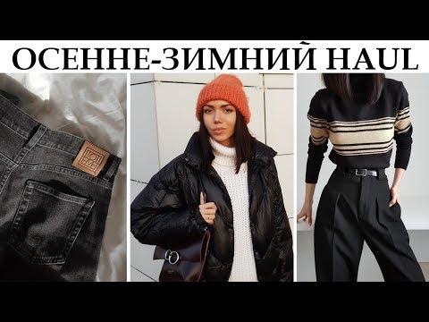 МОИ ПОКУПКИ ОСЕНЬ-ЗИМА 2019/20. Одежда и аксессуары