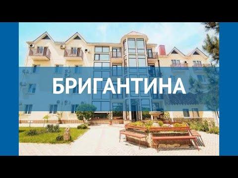 БРИГАНТИНА 3* Россия Крым обзор – отель БРИГАНТИНА 3* Крым видео обзор