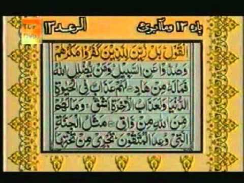 Para 13 - Sheikh Abdur Rehman Sudais and Saood Shuraim - Quran Video with Urdu Translation