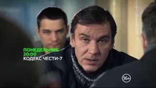 Кодекс чести 7 сезон (анонс сериала)