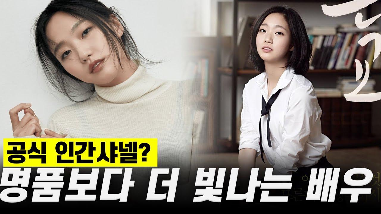 충격적인 데뷔와 동시에 그 해 여우주연상을 모두 휩쓸었던 김고은, 그녀를 배우보자 | 유미의 세포들 도깨비 은교 몬스터 치인트 더킹