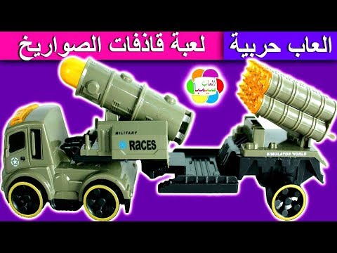 لعبة قاذفات الصواريخ الجديدة للاطفال العاب الشاحنات بنات واولاد rocket launchers trucks toys set
