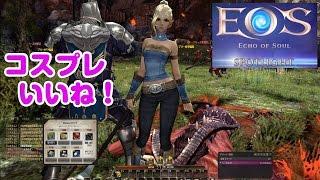 ゲーム実況 ECHO OF SOUL(EOS) 日本版はコスプレがセクシー!