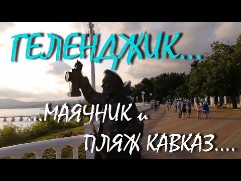 ГЕЛЕНДЖИК... От Ул. Луначарского по Маячной до моря... Пляж пансионата Кавказ... 29 июня 2018..