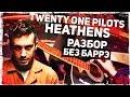 Как играть Twenty One Pilots - Heathens на гитаре БЕЗ БАРРЭ (Разбор, видеоурок) video & mp3