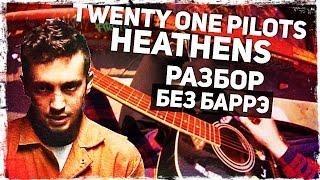 Как играть Twenty One Pilots - Heathens на гитаре БЕЗ БАРРЭ (Разбор, аккорды) Видеоурок